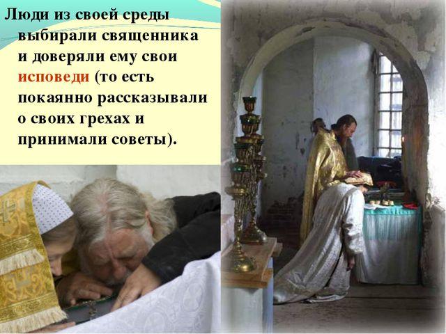 Люди из своей среды выбирали священника и доверяли ему свои исповеди (то есть...