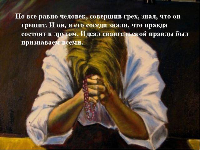 Но все равно человек, совершив грех, знал, что он грешит. И он, и его соседи...