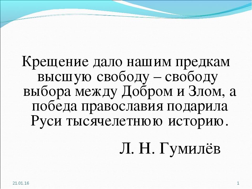 Крещение дало нашим предкам высшую свободу – свободу выбора между Добром и Зл...