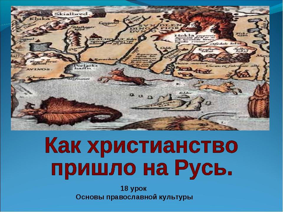 18 урок Основы православной культуры