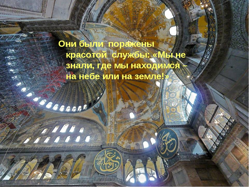 Они были поражены красотой службы: «Мы не знали, где мы находимся – на небе и...