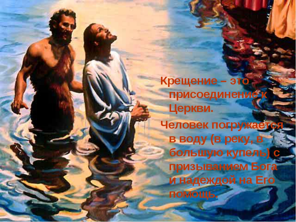 Крещение – это присоединение к Церкви. Человек погружается в воду (в реку, в...