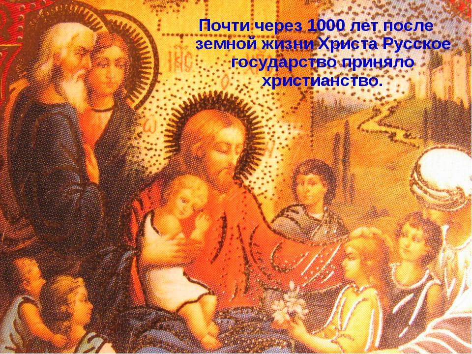 Почти через 1000 лет после земной жизни Христа Русское государство приняло хр...