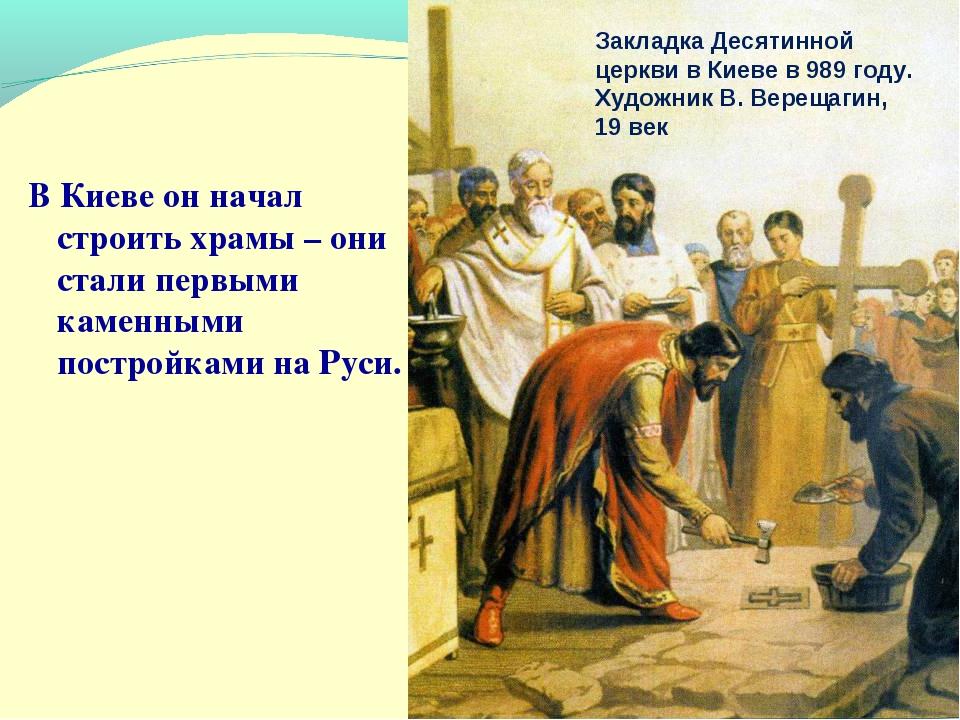 В Киеве он начал строить храмы – они стали первыми каменными постройками на Р...