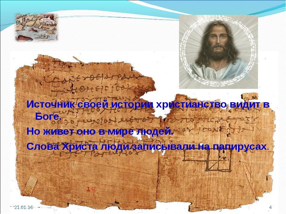 Источник своей истории христианство видит в Боге. Но живет оно в мире людей....