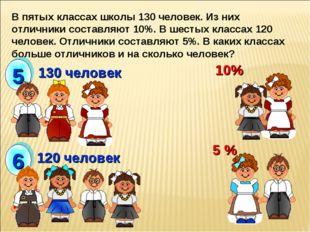 В пятых классах школы 130 человек. Из них отличники составляют 10%. В шестых