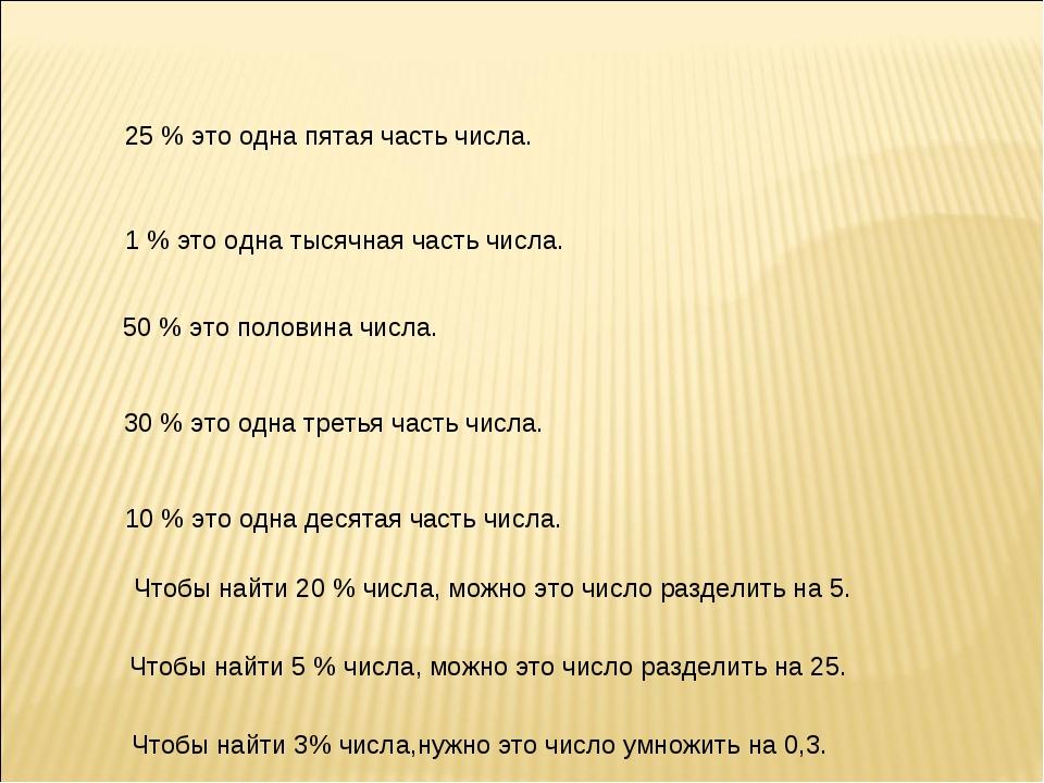 25 % это одна пятая часть числа. 1 % это одна тысячная часть числа. 50 % это...