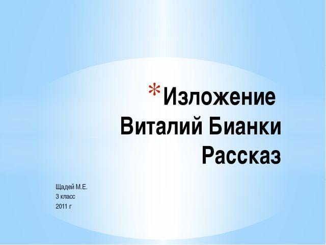 Щадей М.Е. 3 класс 2011 г Изложение Виталий Бианки Рассказ