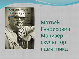 Матвей Генрихович Манизер – скульптор памятника