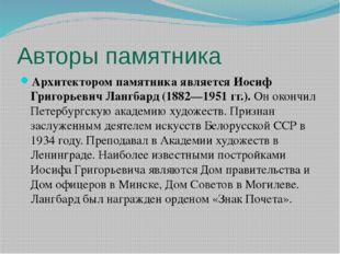 Авторы памятника Архитектором памятника является Иосиф Григорьевич Лангбард (