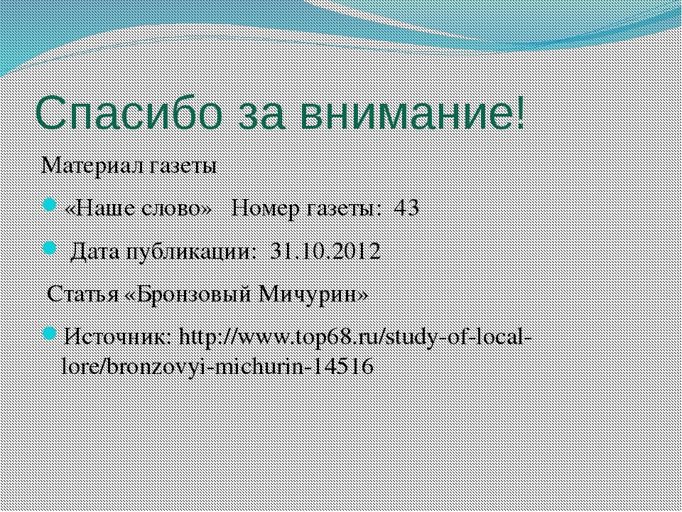 Спасибо за внимание! Материал газеты «Наше слово»Номер газеты: 43 Дата публи...