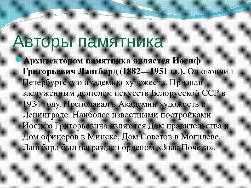 Авторы памятника Архитектором памятника является Иосиф Григорьевич Лангбард (...