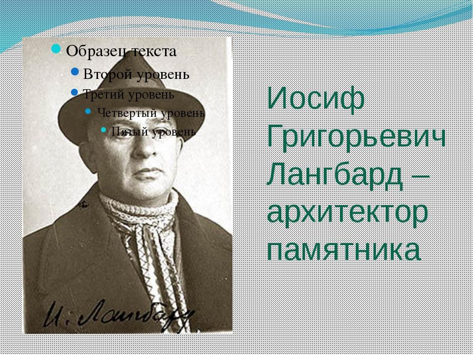 Иосиф Григорьевич Лангбард – архитектор памятника