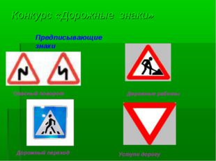 Конкурс «Дорожные знаки» Предписывающие знаки Опасный поворот Дорожные работы