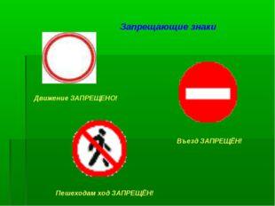 Запрещающие знаки Движение ЗАПРЕЩЕНО! Въезд ЗАПРЕЩЁН! Пешеходам ход ЗАПРЕЩЁН!