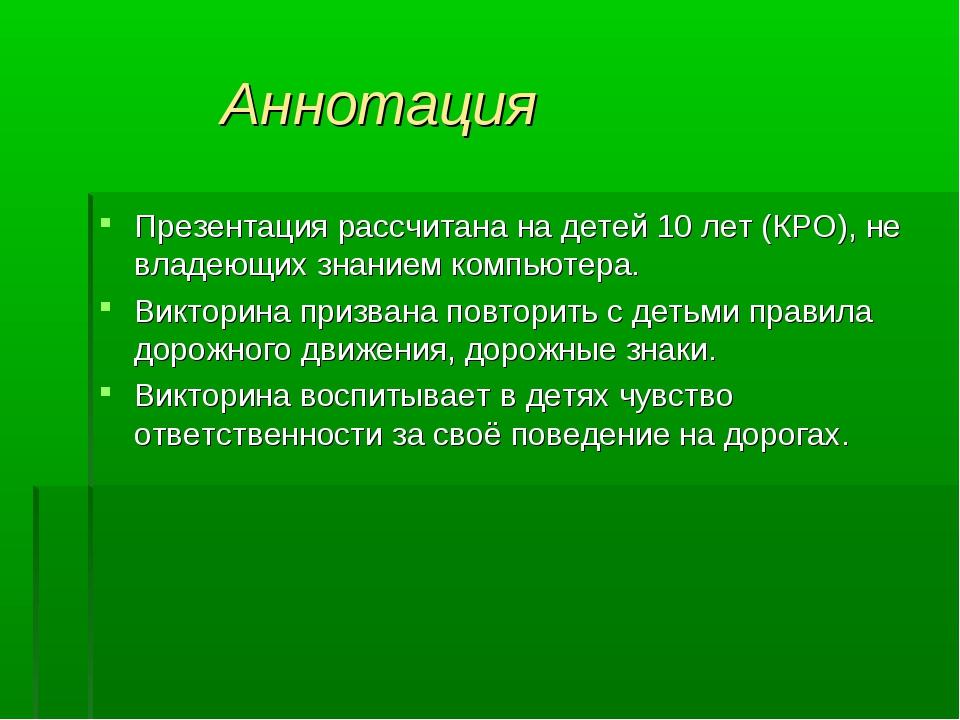 Аннотация Презентация рассчитана на детей 10 лет (КРО), не владеющих знанием...
