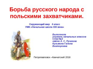 Борьба русского народа с польскими захватчиками. Окружающий мир 4 класс УМК «