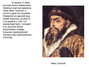 В начале 17 века русская земля переживала тяжёлые смутные времена. Умер Иван