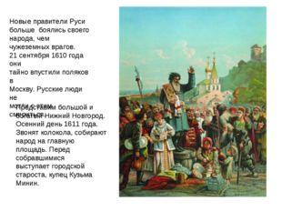 Новые правители Руси больше боялись своего народа, чем чужеземных врагов. 21