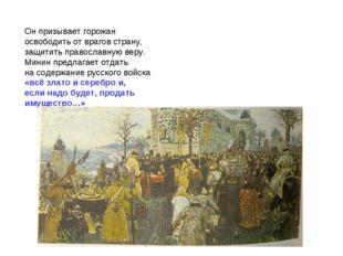 Он призывает горожан освободить от врагов страну, защитить православную веру.