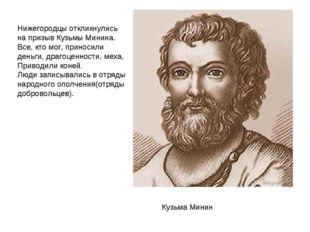Нижегородцы откликнулись на призыв Кузьмы Минина. Все, кто мог, приносили ден