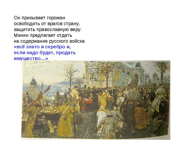 Он призывает горожан освободить от врагов страну, защитить православную веру....
