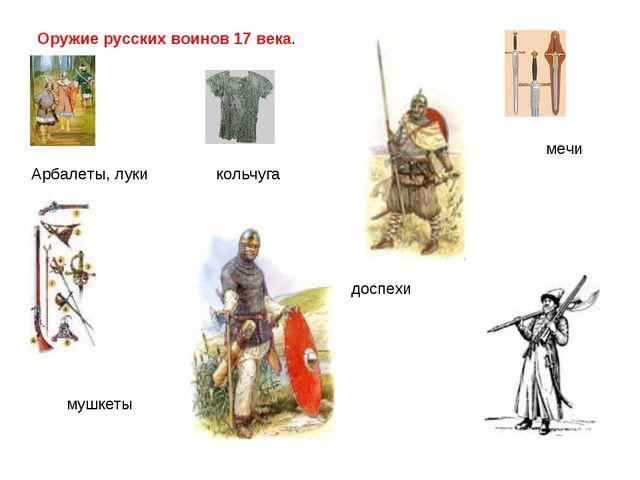 Оружие русских воинов 17 века. Арбалеты, луки кольчуга доспехи мечи мушкеты