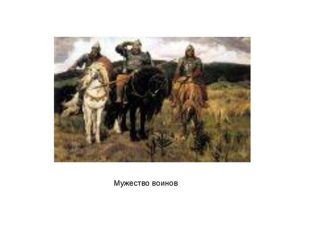 Мужество воинов
