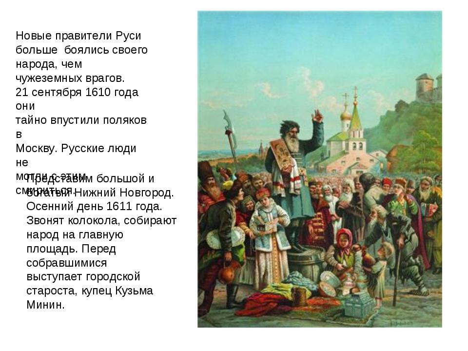 Новые правители Руси больше боялись своего народа, чем чужеземных врагов. 21...