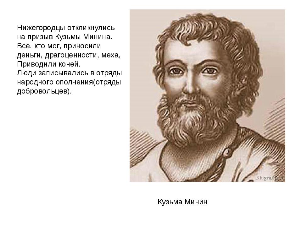 Нижегородцы откликнулись на призыв Кузьмы Минина. Все, кто мог, приносили ден...