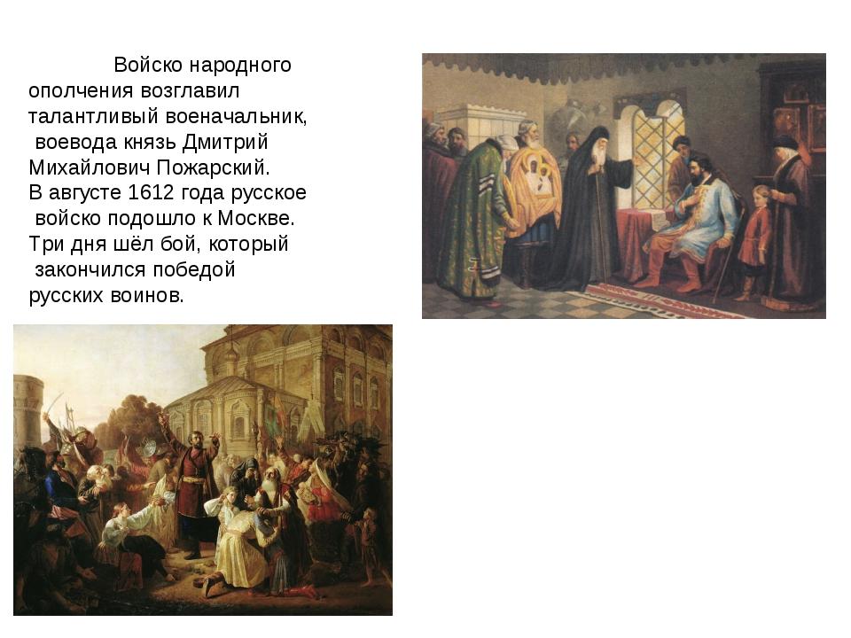 Войско народного ополчения возглавил талантливый военачальник, воевода князь...