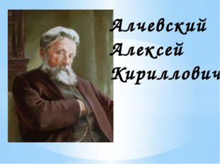 Алчевский Алексей Кириллович