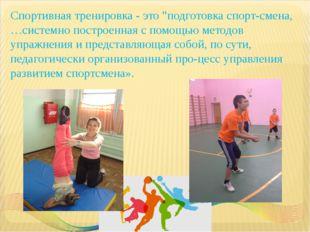 """Спортивная тренировка - это """"подготовка спортсмена, …системно построенная с"""