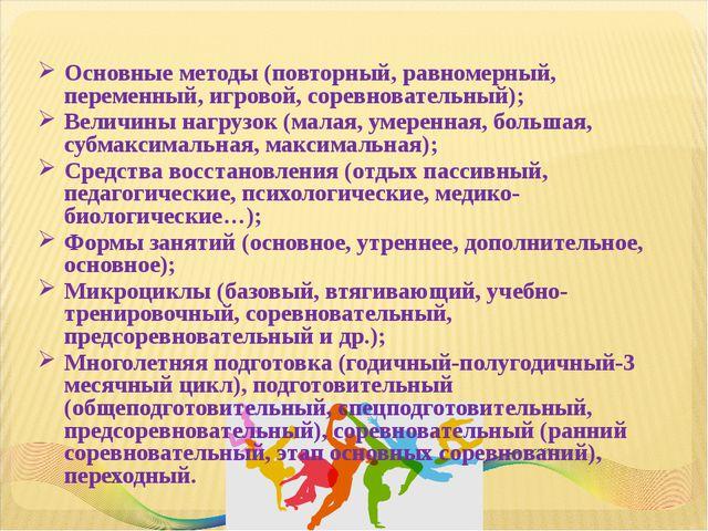 Основные методы (повторный, равномерный, переменный, игровой, соревновательны...