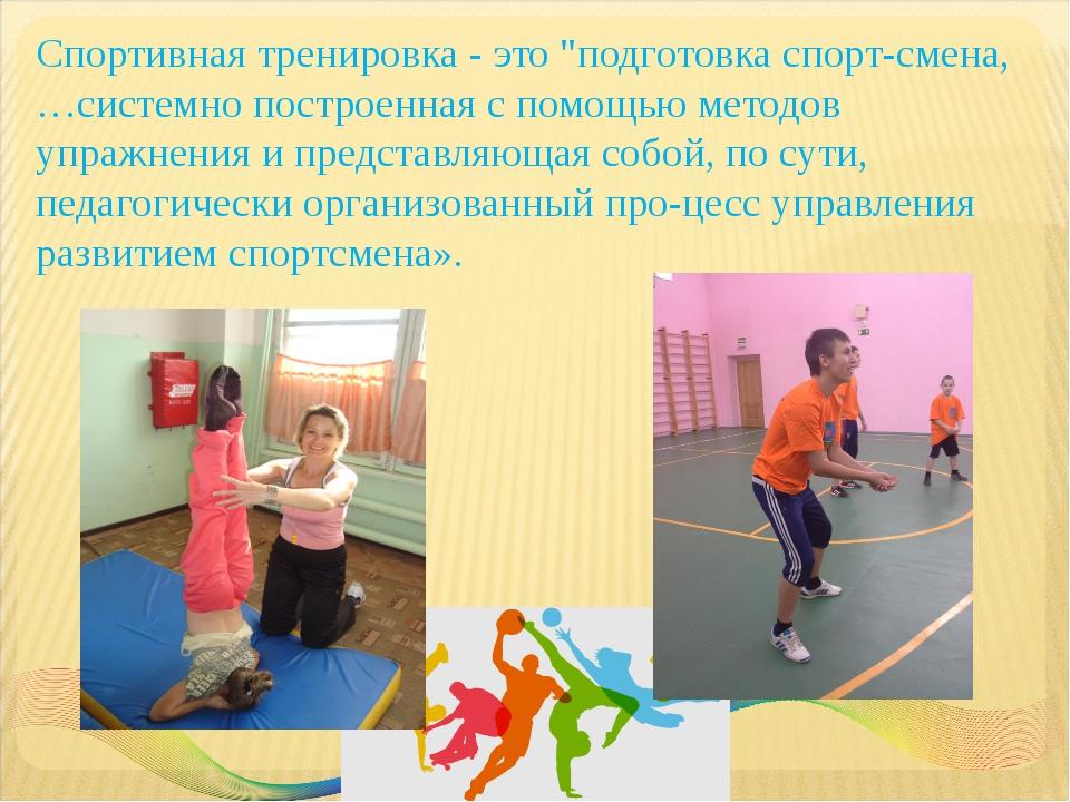 """Спортивная тренировка - это """"подготовка спортсмена, …системно построенная с..."""