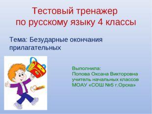 Тестовый тренажер по русскому языку 4 классы Тема: Безударные окончания прила