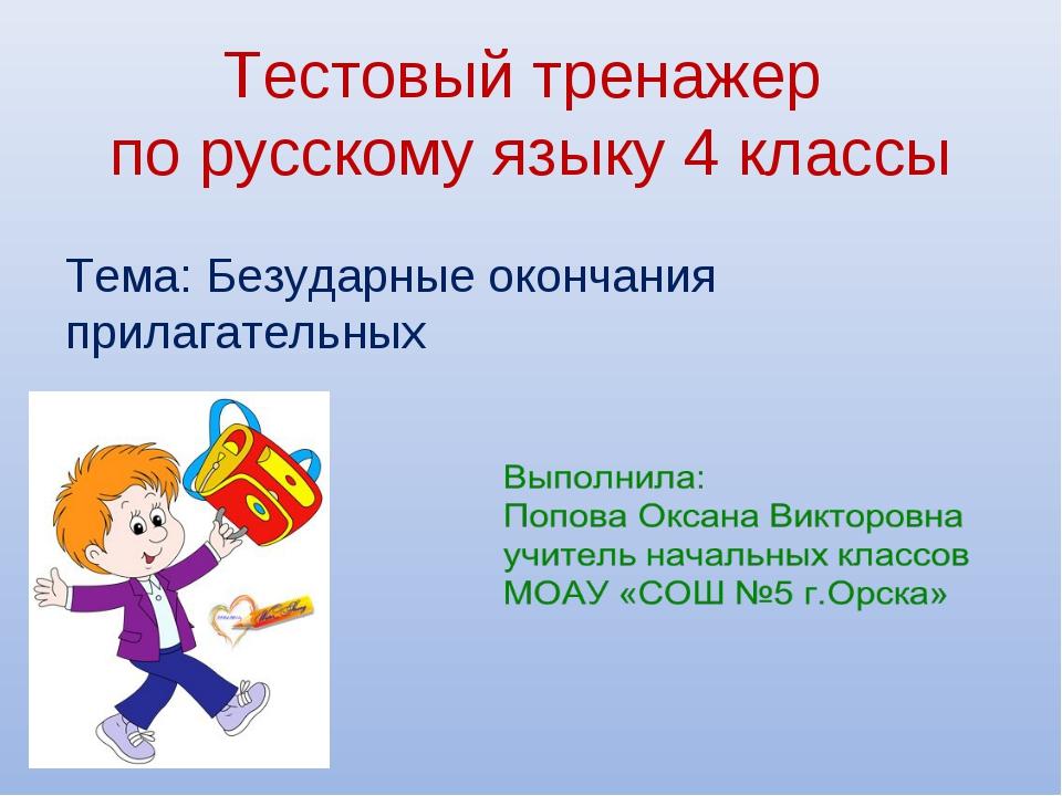 Тестовый тренажер по русскому языку 4 классы Тема: Безударные окончания прила...