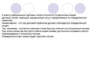 К классу официальных деловых писем относятся 15 различных видов деловых писем