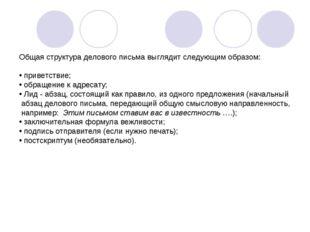 Общая структура делового письма выглядит следующим образом: приветствие; обра