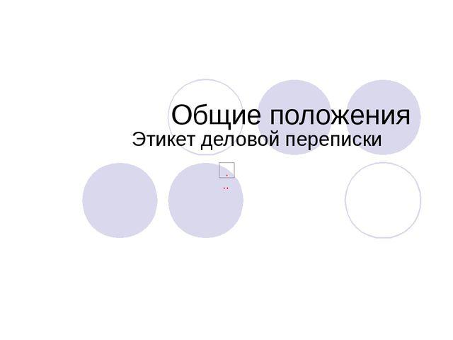 Общие положения Этикет деловой переписки