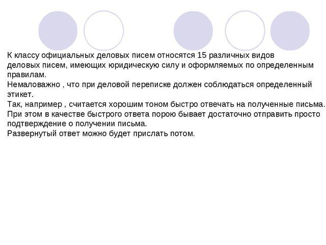 К классу официальных деловых писем относятся 15 различных видов деловых писем...