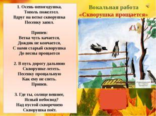 Вокальная работа «Скворушка прощается» 1. Осень-непогодушка, Тополь пожелтел.