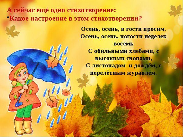 Осень, осень, в гости просим. Осень, осень, погости неделек восемь С обильным...