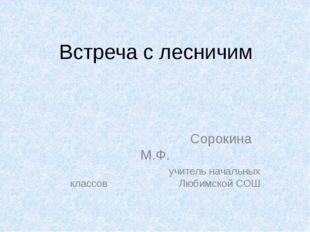 Встреча с лесничим Сорокина М.Ф. учитель начальных классов Любимской СОШ