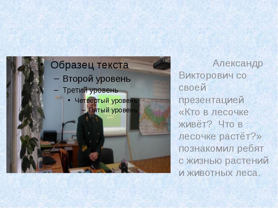 Александр Викторович со своей презентацией «Кто в лесочке живёт? Что в лесоч...