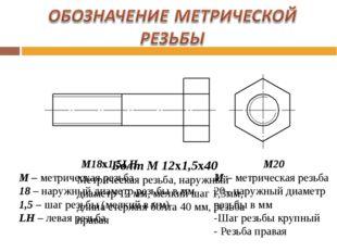 М18х1,5LH М – метрическая резьба 18 – наружный диаметр резьбы в мм 1,5 – шаг