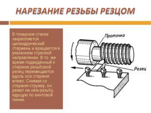 В токарном станке закрепляется цилиндрический стержень и вращается в указанно