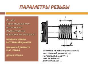 ПРОФИЛЬ РЕЗЬБЫ М (метрический) ВНУТРЕННИЙ ДИАМЕТР – d1 НАРУЖНЫЙ ДИАМЕТР - d Ш