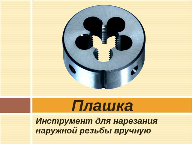 Инструмент для нарезания наружной резьбы вручную Плашка