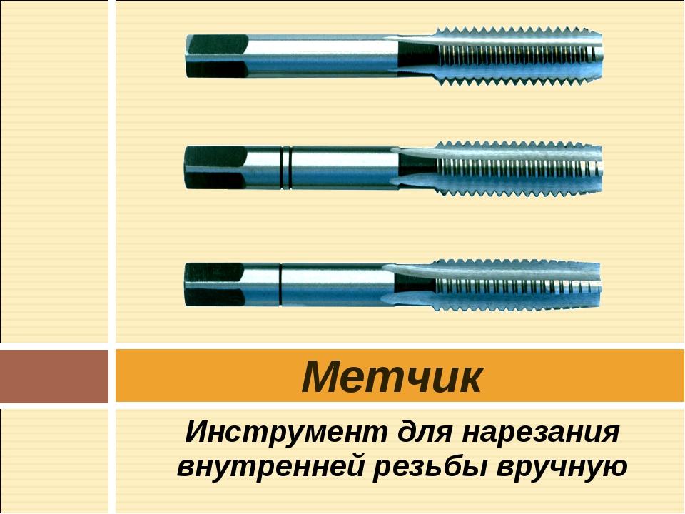 Инструмент для нарезания внутренней резьбы вручную Метчик